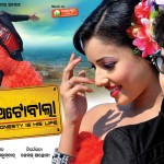 jagu-autowala-oriya-movie