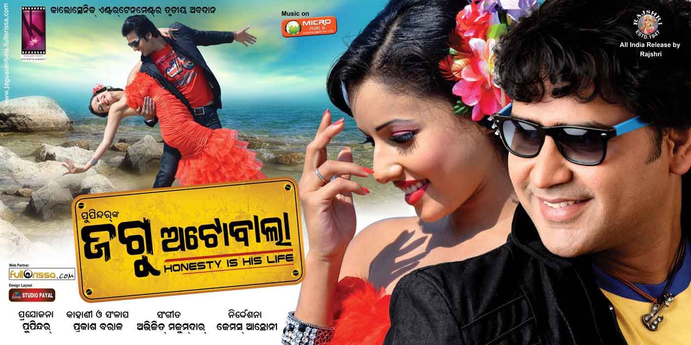 jagu autowala oriya movie