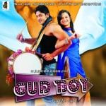 gud boy odia movie