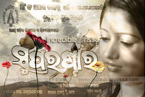 Superstar Oriya Film