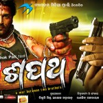 Shapath oriya film
