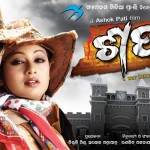 Shapath Oriya Film Posters