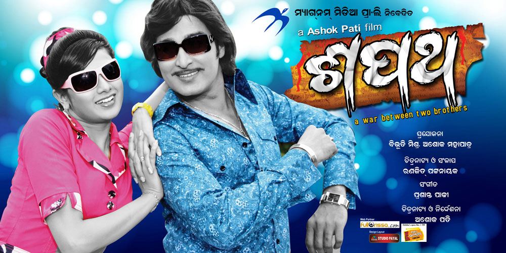 Oriya Film Shapath Songs Video