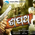 Shapath Oriya Film Video