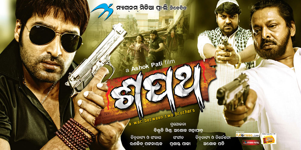 shapath odia movie songs free