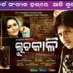 Odia Movie Luchakali Released Today