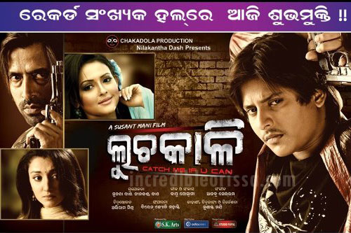 Luchakali Oriya Movie