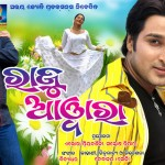 Raju Awara Oriya Film Wallpaper