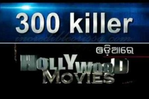 Hollywood Movies in Oriya on Sarthak