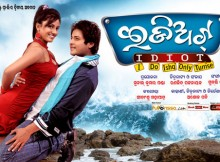 Idiot Oriya Movie Wallpaper