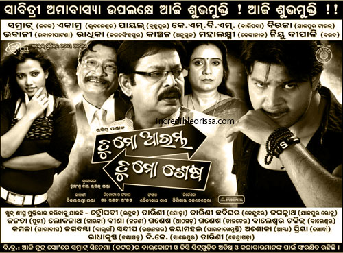 Tu Mo Arambha Tu Mo Sesha Oriya Movie