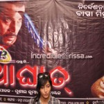Aaghat Oriya Film Video