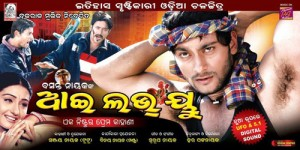 I Love You oriya movie