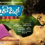 IDIOT Oriya Movie Trailers