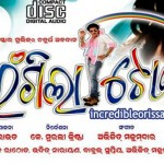 Oriya Film Rangila Toka Posters