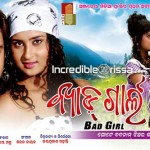 Bad Girl Odia Movie Videos
