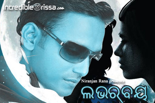 Loverboy Oriya Movie