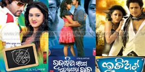 Oriya Movies in Raja 2012