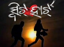 Sweetheart Oriya Movie First Look