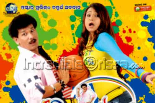 Rangila Toka Release Today