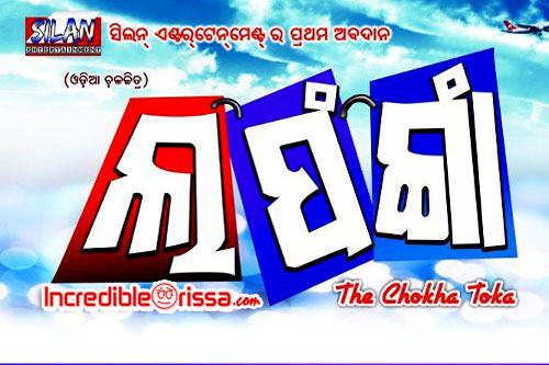 LAFANGA Oriya Film