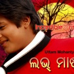 Love Master New Oriya Film