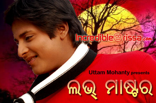 Love Master Oriya Film