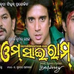 Om Sai Ram Odia Movie Video