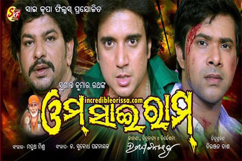 Om Sai Ram Odia Movie