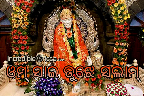Om Sai Tujhe Salam Oriya Movie