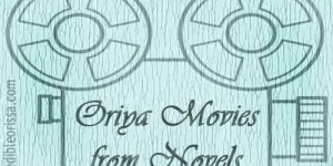 Oriya Movies made from Novels