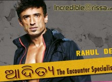 Aditya The Encounter Specialist Oriya Film