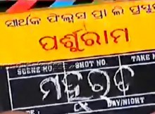 Parsuram Oriya Movie Mahurat