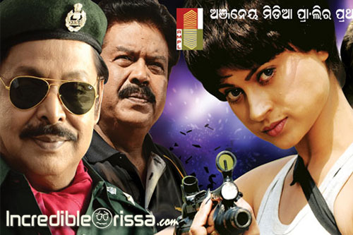 Bad Girl Oriya Movie First Look Video