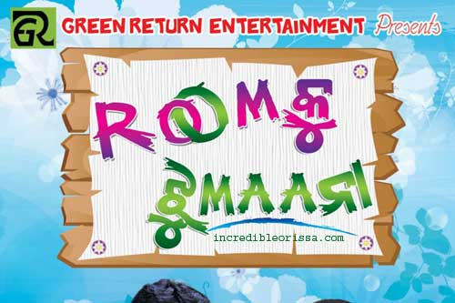 Rumku Jhumana oriya movie Poster