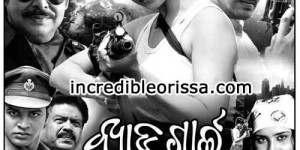 Bad Girl oriya movie released today