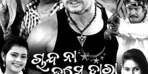 Chanda Na Tame Tara oriya movie