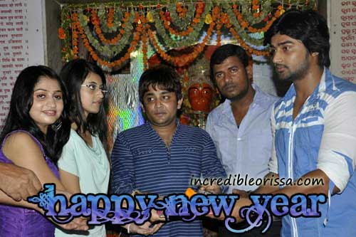 Happy New Year Oriya Movie