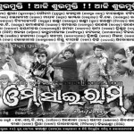 Om Sai Ram oriya movie releases today