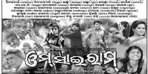Om Sai Ram oriya movie release