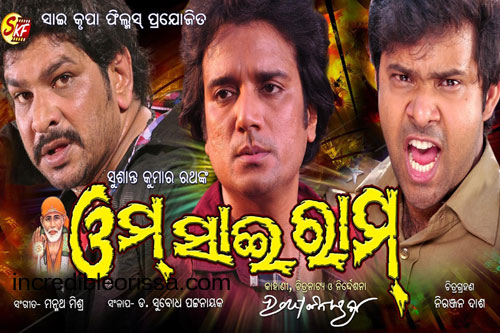 Om Sai Ram oriya movie trailer