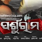 Parshuram Oriya Movie Poster