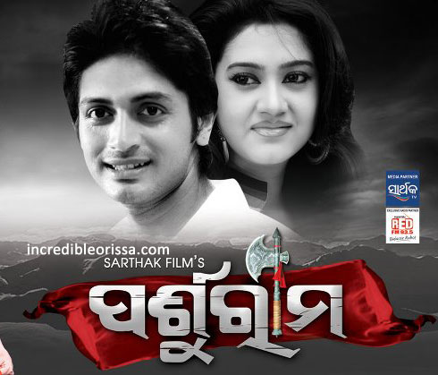 Parshuram Oriya Film of Barsha