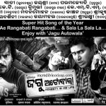 Jagu Autobala Release Today