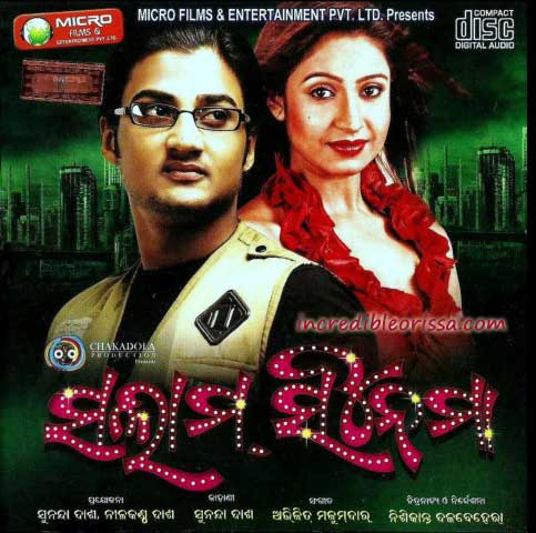 salam cinema oriya film