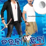Chauka Chhaka new Film of Papu