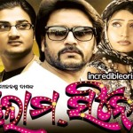 Salam Cinema new Oriya Film