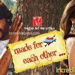 Made For Each Other new Oriya Film