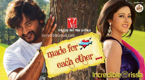 Made For Each Other oriya film