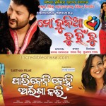 Two Odia Movies released today
